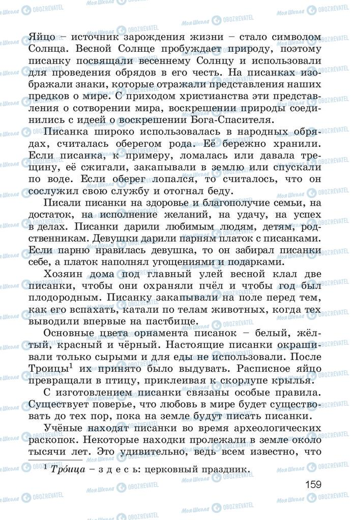 Підручники Читання 4 клас сторінка 159