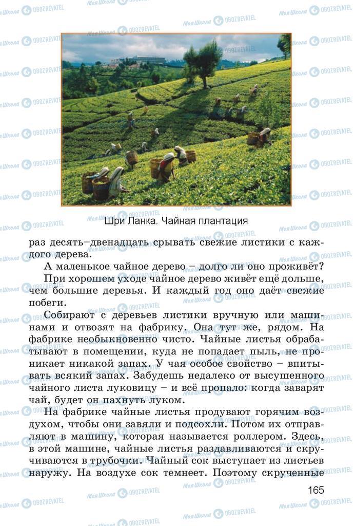 Учебники Чтение 4 класс страница 165