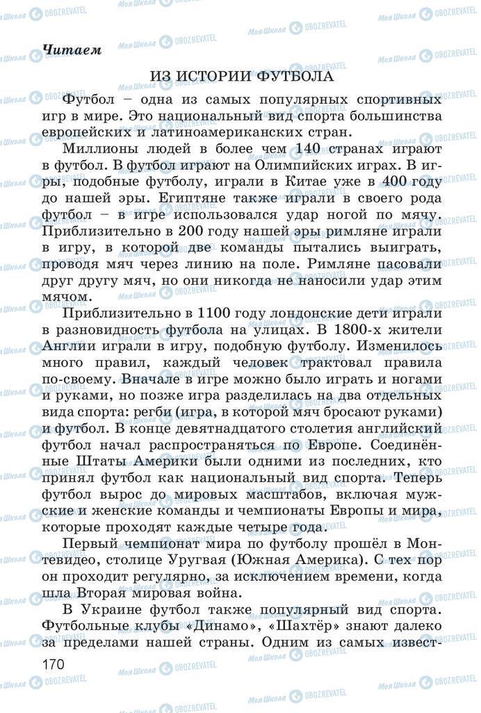 Підручники Читання 4 клас сторінка 170