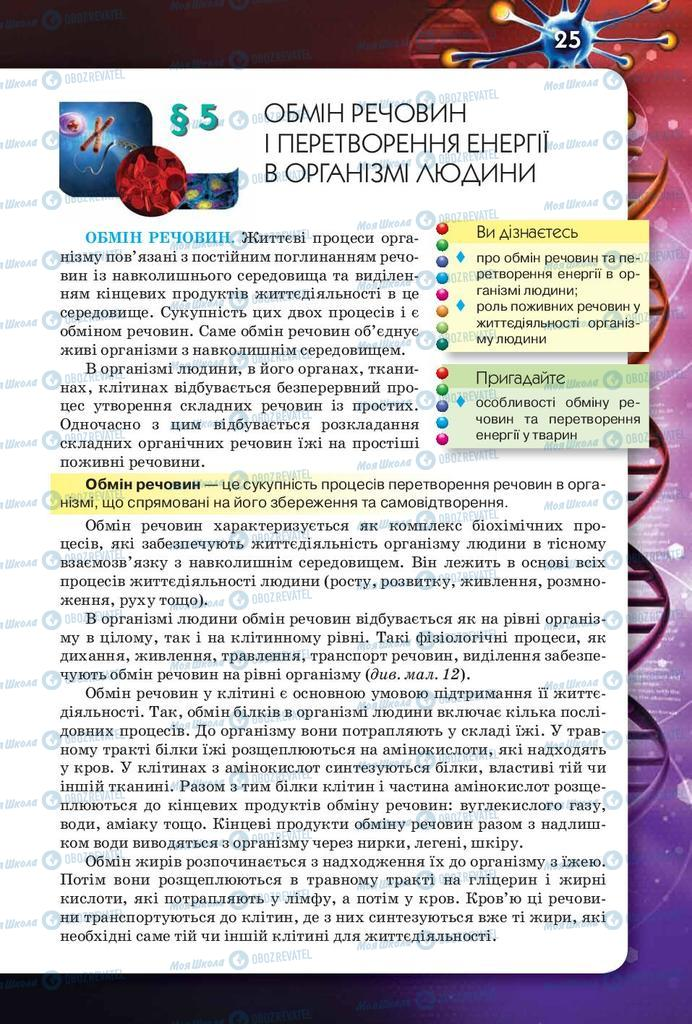 Підручники Біологія 8 клас сторінка 25