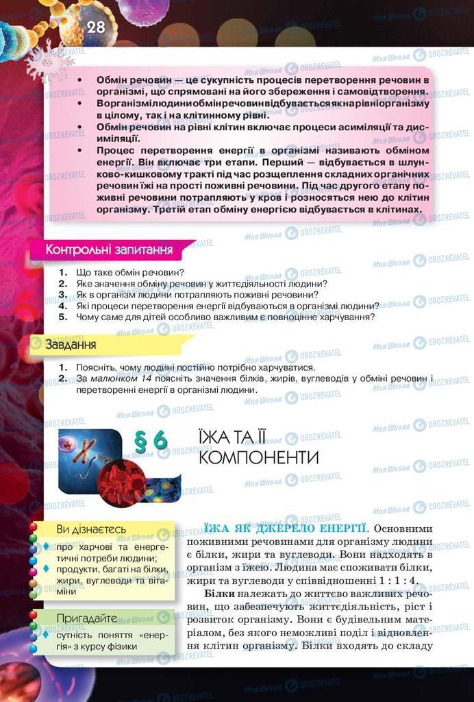 Учебники Биология 8 класс страница 28