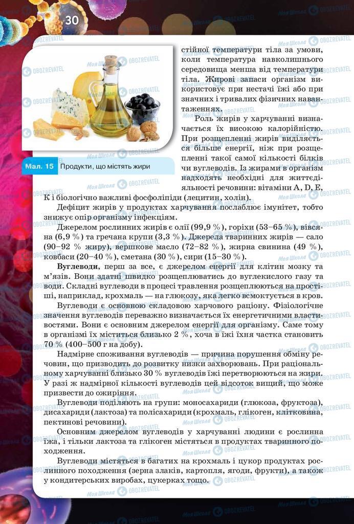 Підручники Біологія 8 клас сторінка 30