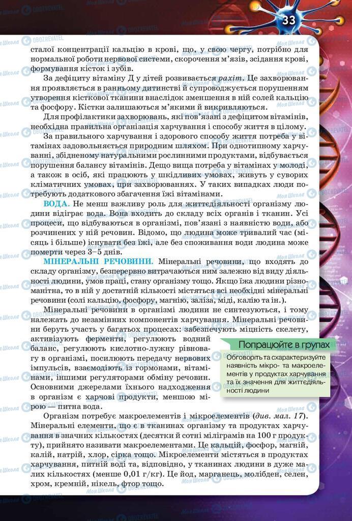 Підручники Біологія 8 клас сторінка 33