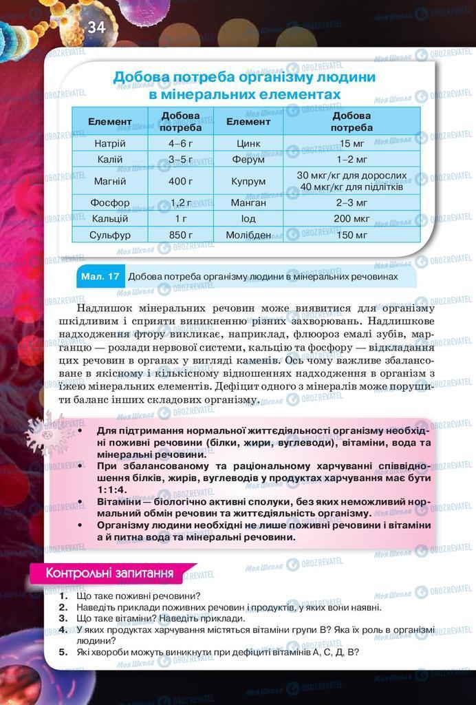 Підручники Біологія 8 клас сторінка 34