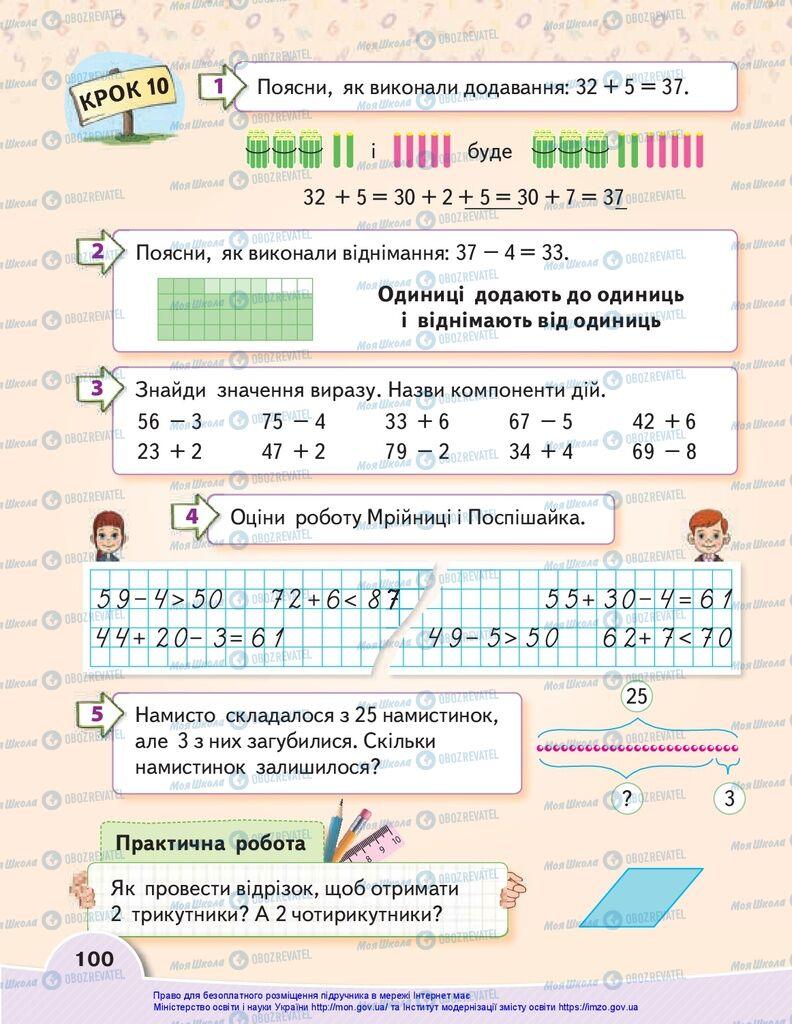 Підручники Математика 1 клас сторінка 100