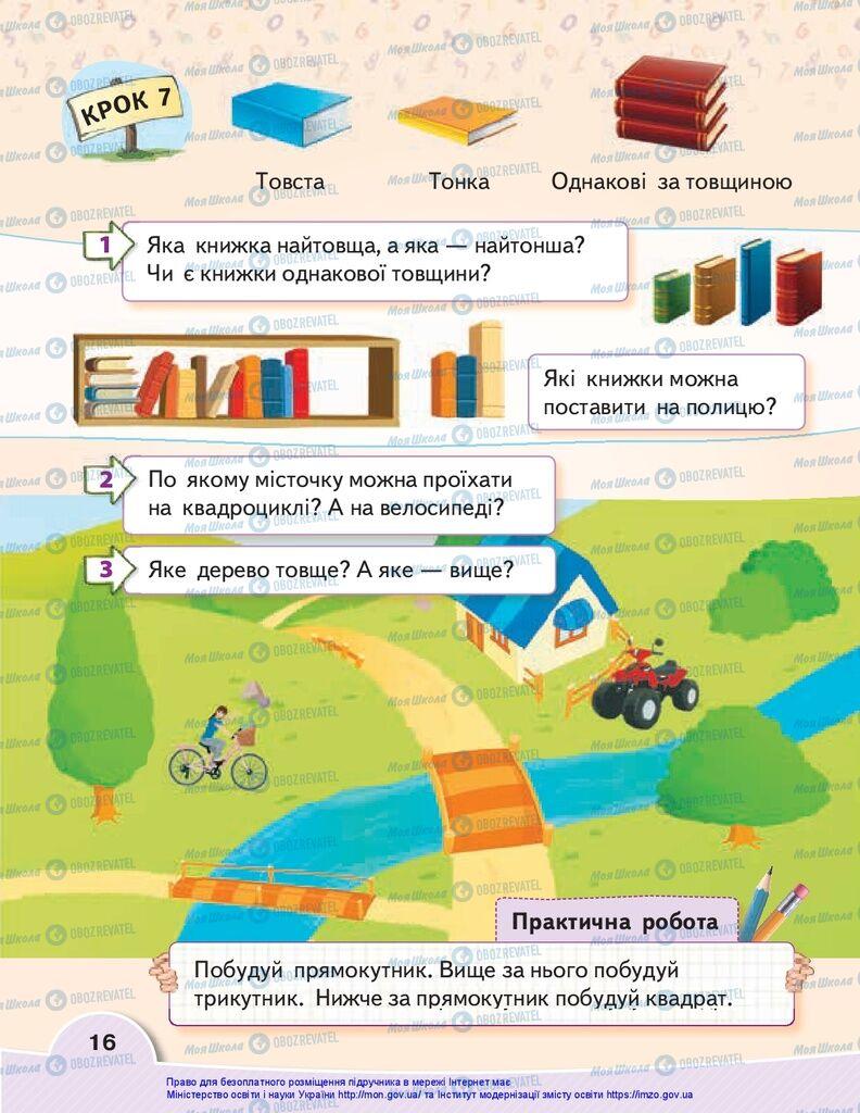 Учебники Математика 1 класс страница 16