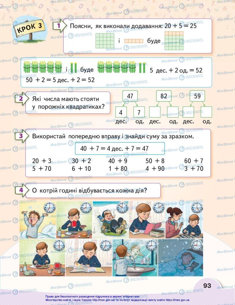 Підручники Математика 1 клас сторінка 93