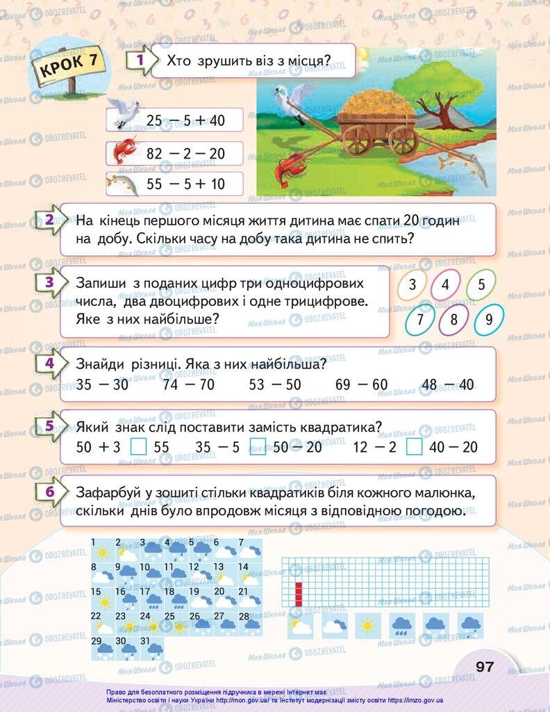 Підручники Математика 1 клас сторінка 97