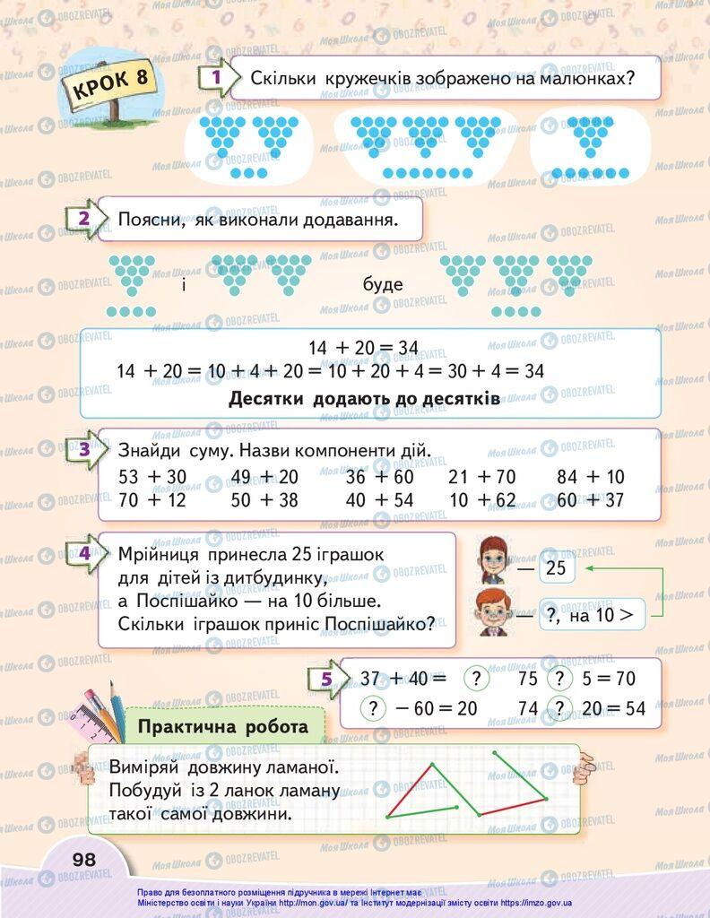 Підручники Математика 1 клас сторінка 98