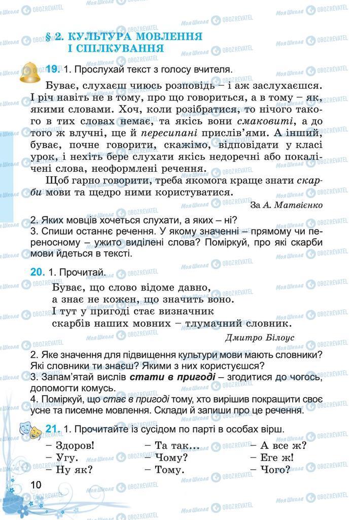 Підручники Українська мова 4 клас сторінка 10