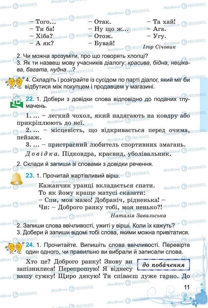 Підручники Українська мова 4 клас сторінка 11