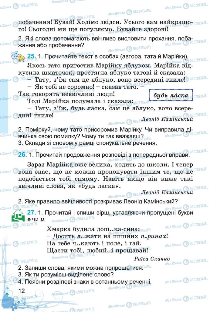 Підручники Українська мова 4 клас сторінка 12