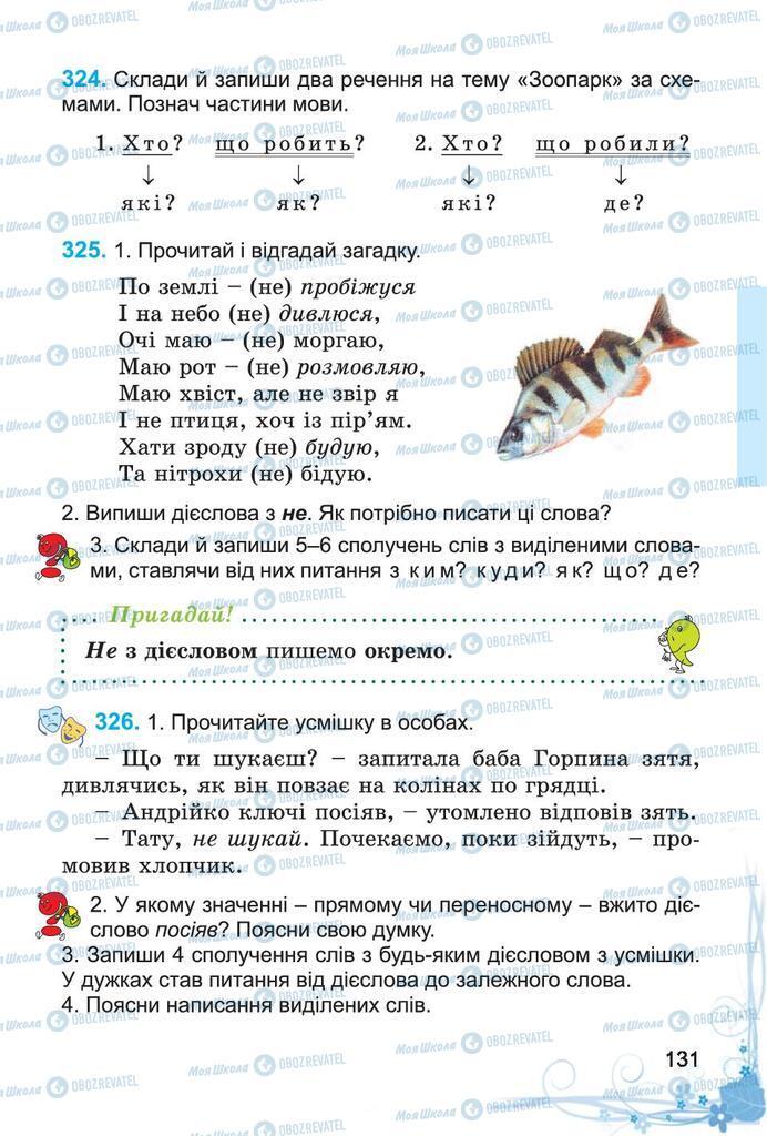 Підручники Українська мова 4 клас сторінка 131