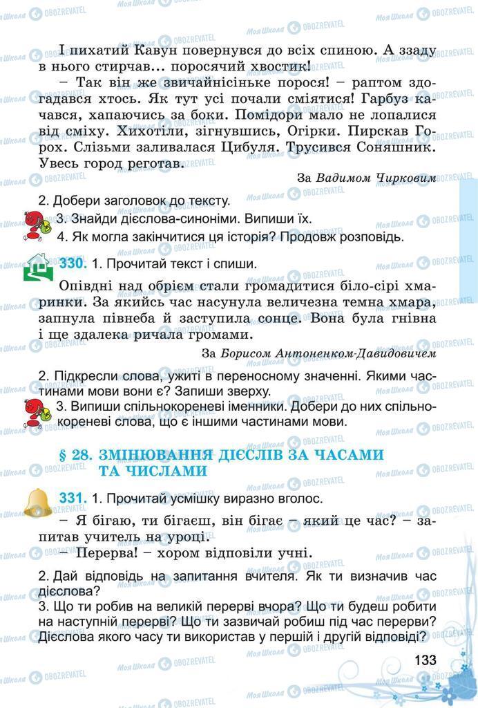 Підручники Українська мова 4 клас сторінка 133