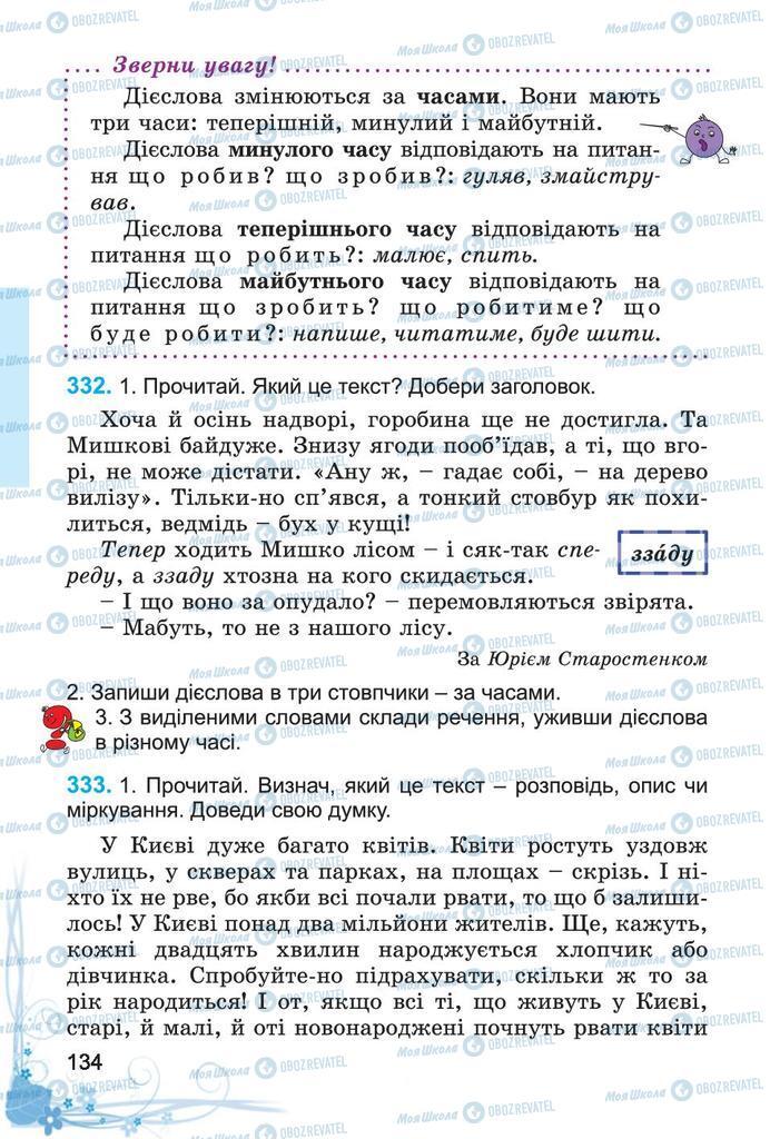 Учебники Укр мова 4 класс страница 134