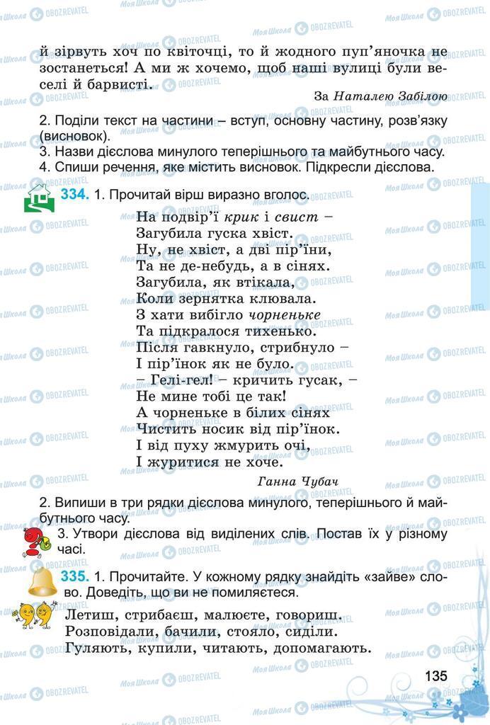 Підручники Українська мова 4 клас сторінка 135