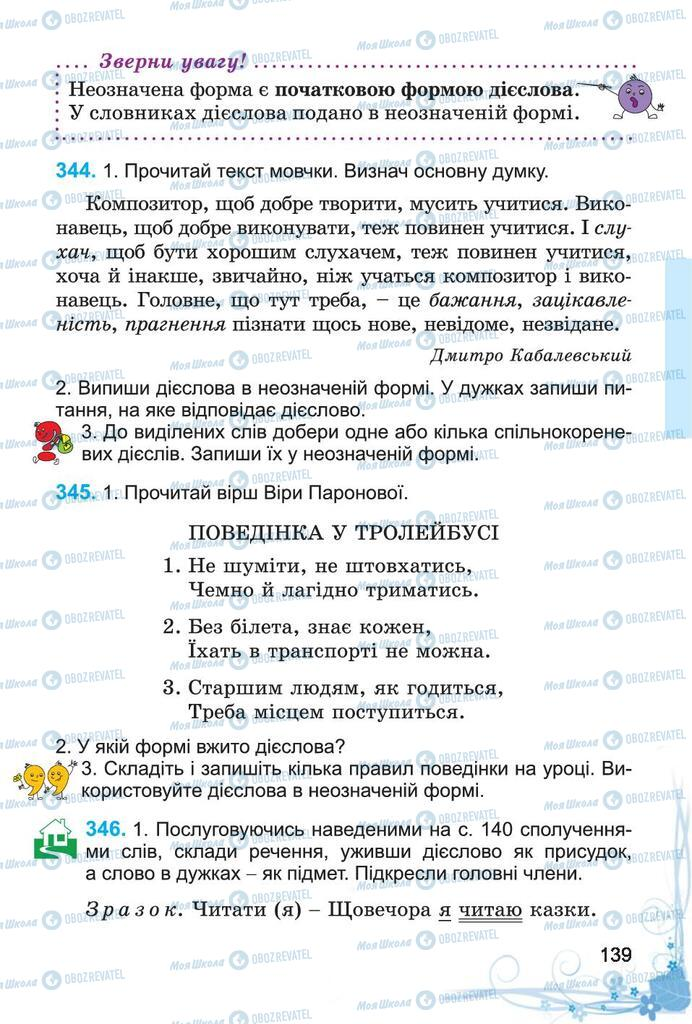 Підручники Українська мова 4 клас сторінка 139