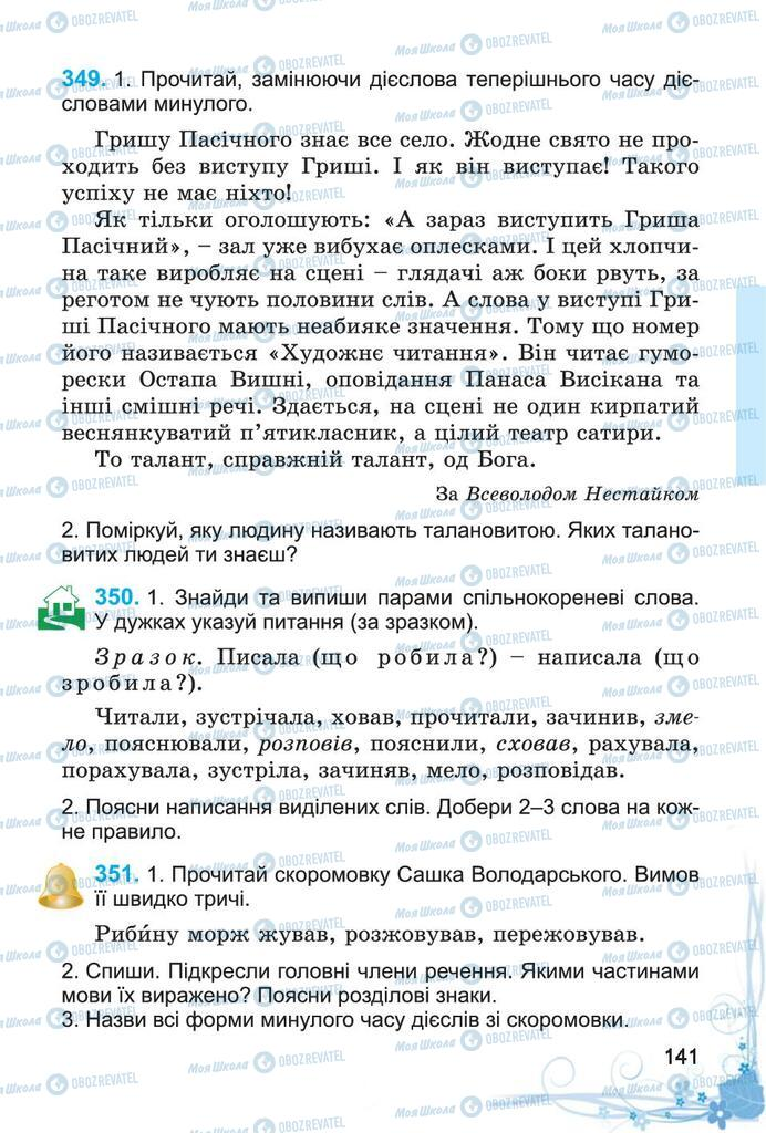 Підручники Українська мова 4 клас сторінка 141
