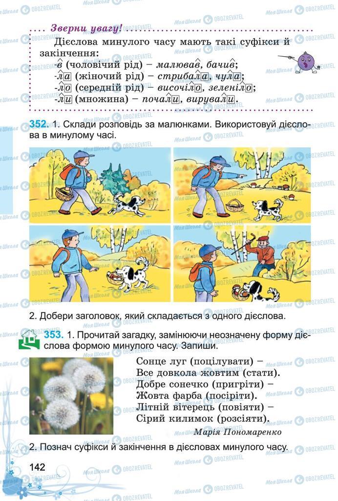 Підручники Українська мова 4 клас сторінка 142