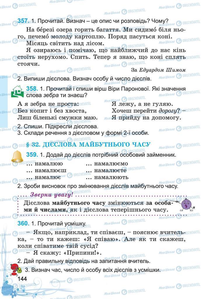 Підручники Українська мова 4 клас сторінка 144