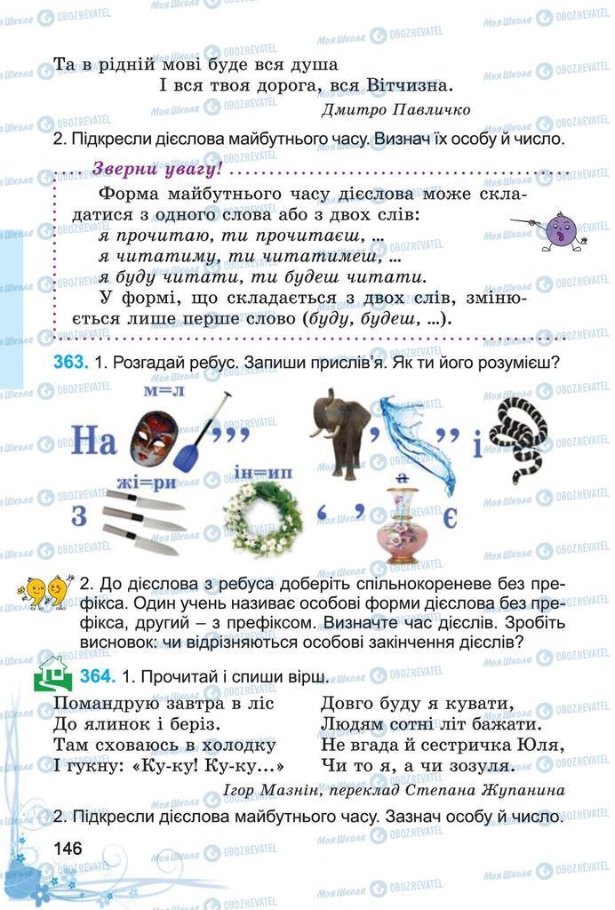 Підручники Українська мова 4 клас сторінка 146