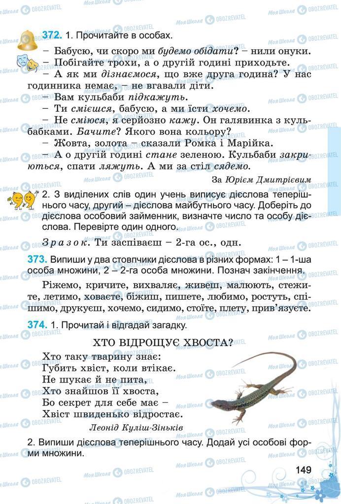 Підручники Українська мова 4 клас сторінка 149