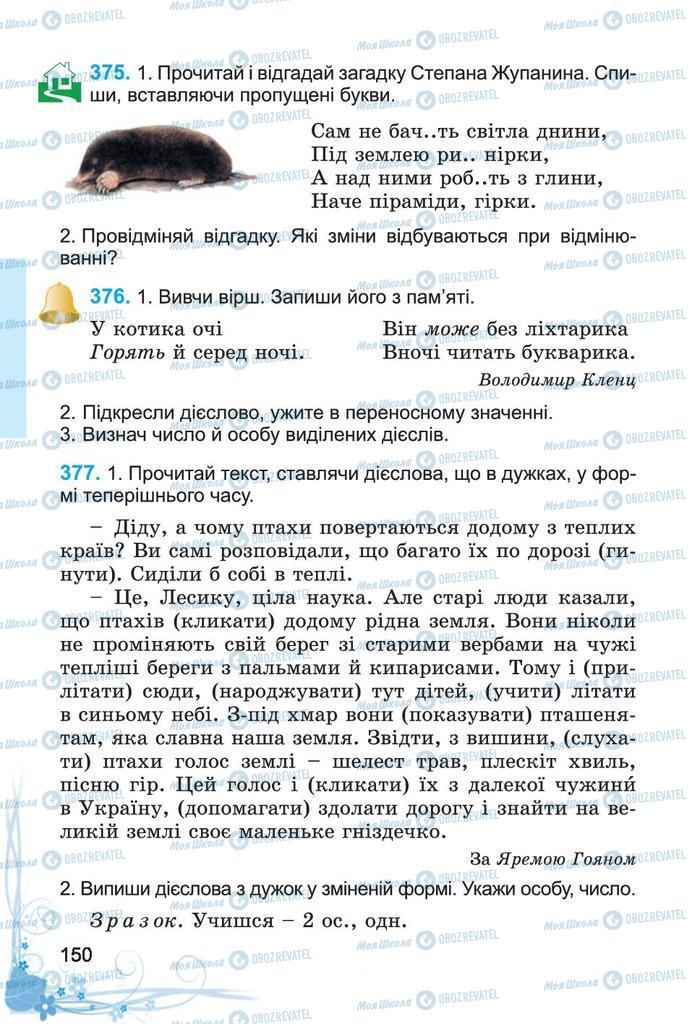 Підручники Українська мова 4 клас сторінка 150