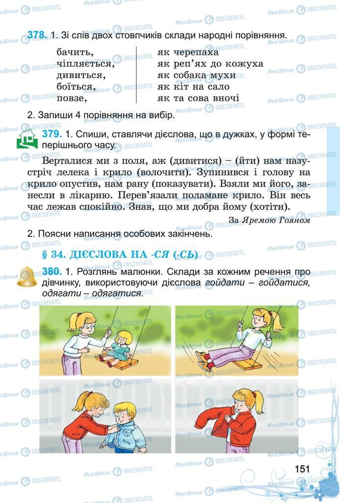 Підручники Українська мова 4 клас сторінка 151