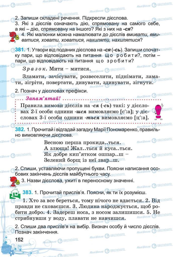 Підручники Українська мова 4 клас сторінка 152