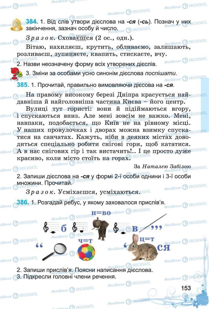Підручники Українська мова 4 клас сторінка 153