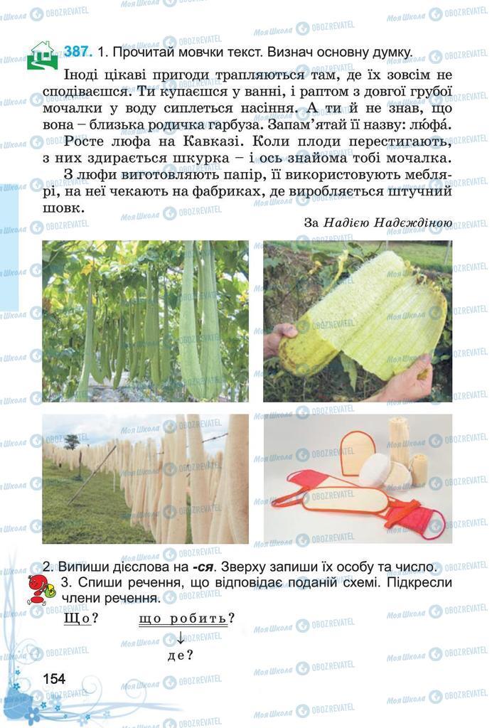 Підручники Українська мова 4 клас сторінка 154