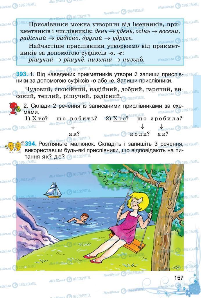 Підручники Українська мова 4 клас сторінка 157