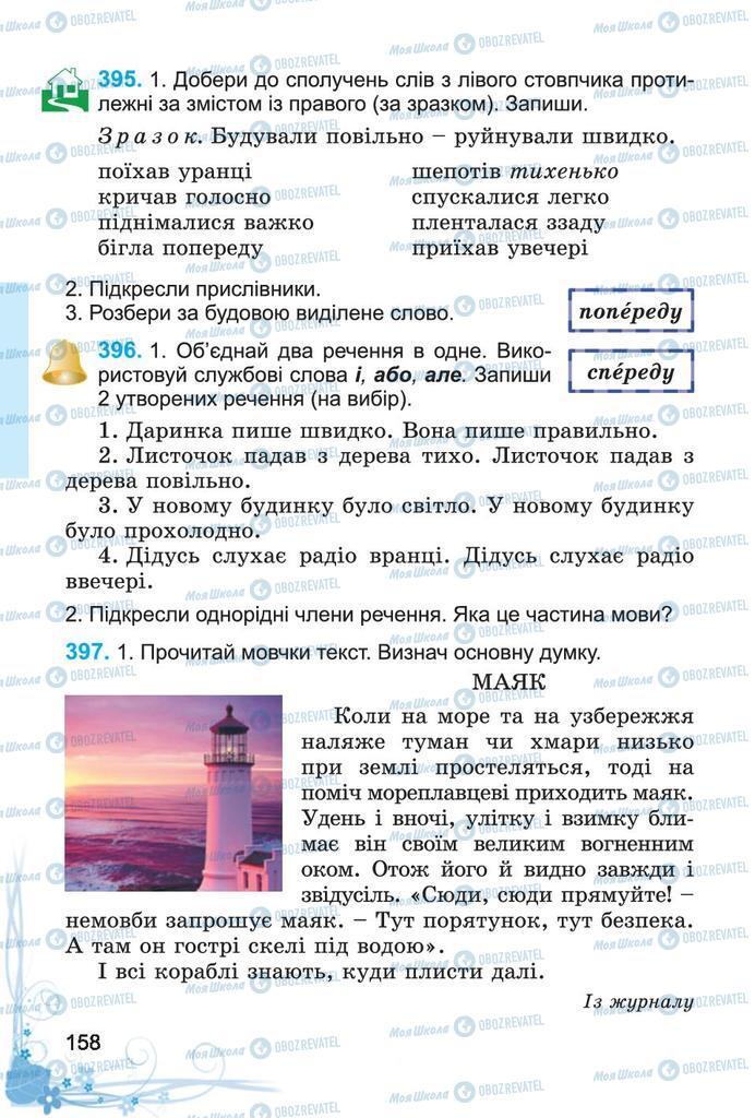 Учебники Укр мова 4 класс страница 158