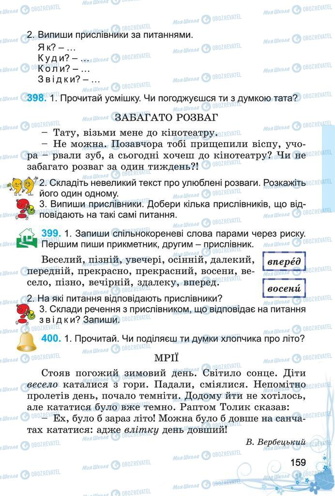Учебники Укр мова 4 класс страница 159