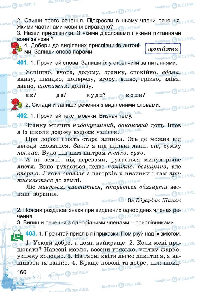 Учебники Укр мова 4 класс страница 160