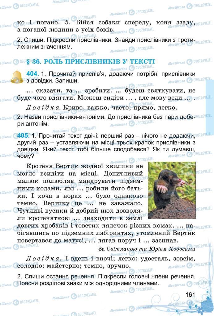 Підручники Українська мова 4 клас сторінка 161