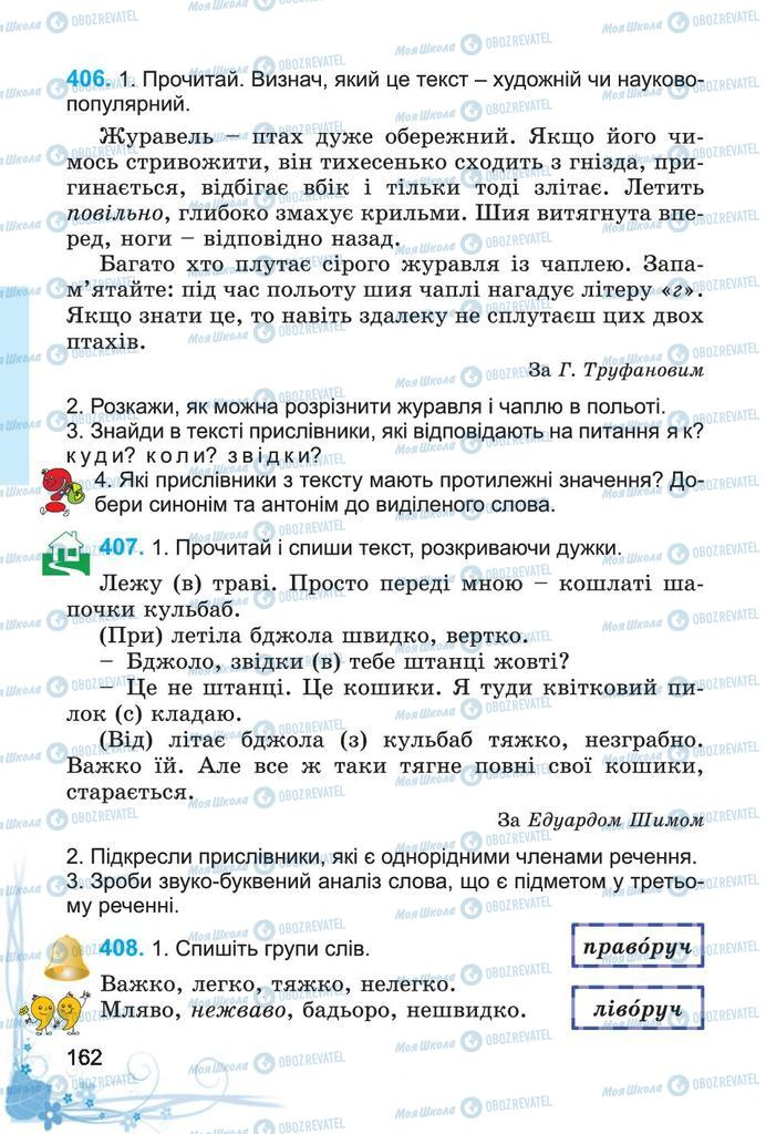 Підручники Українська мова 4 клас сторінка 162