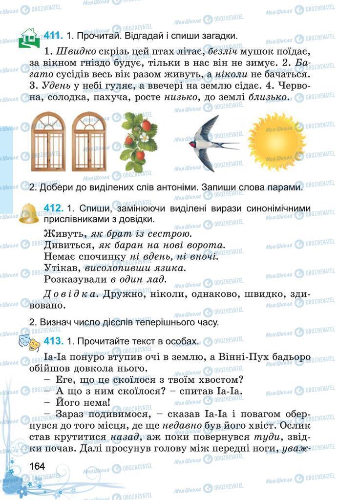 Учебники Укр мова 4 класс страница 164