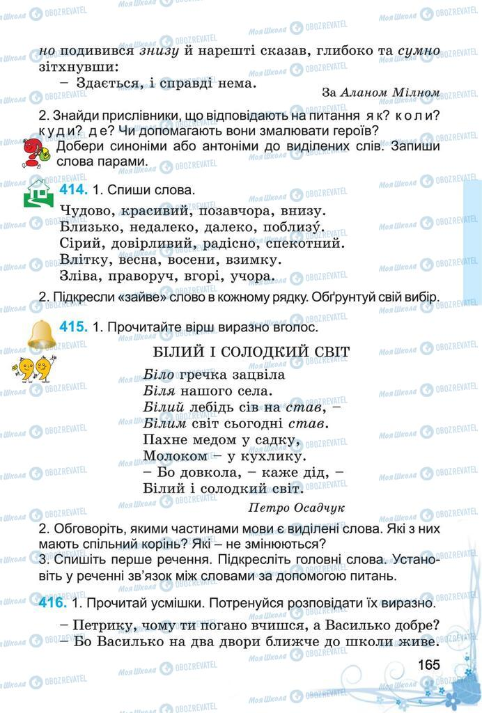 Підручники Українська мова 4 клас сторінка 165