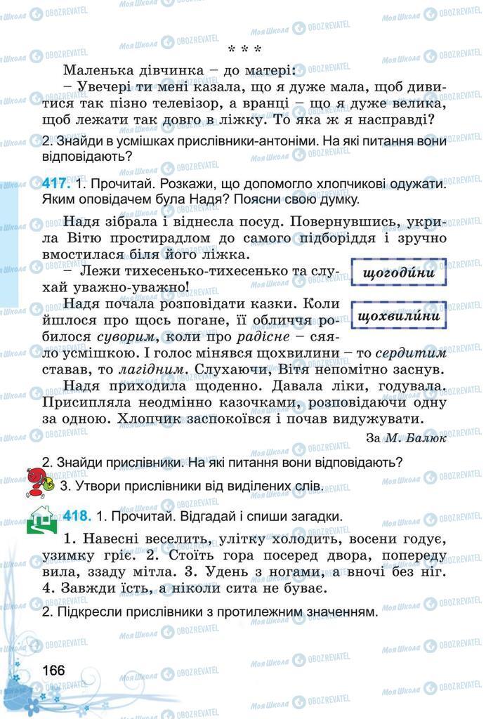 Підручники Українська мова 4 клас сторінка 166