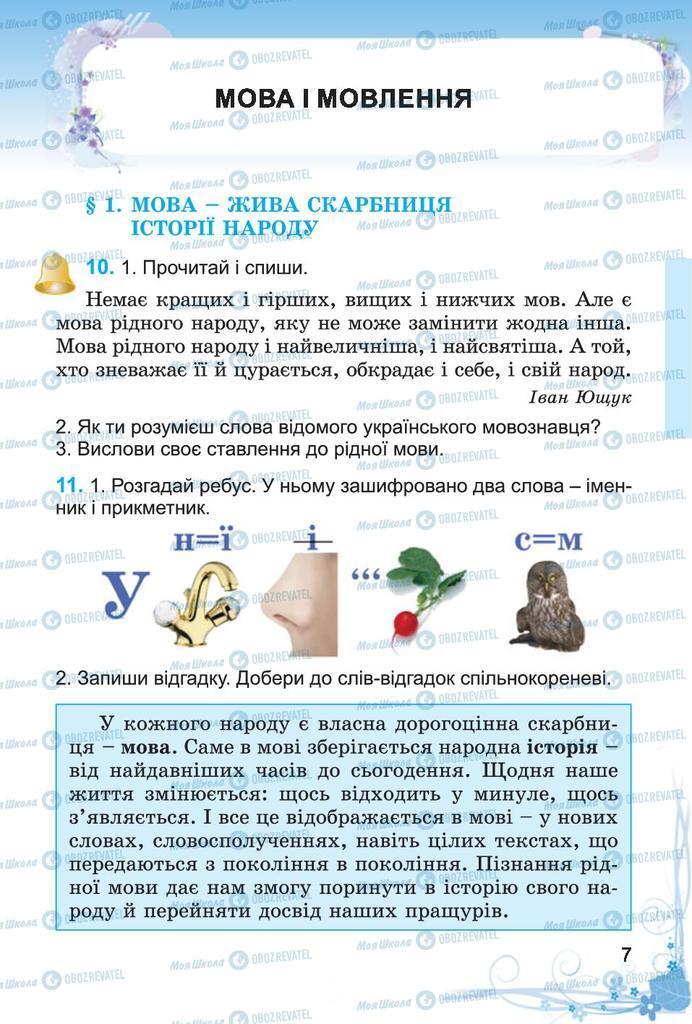 Підручники Українська мова 4 клас сторінка 7