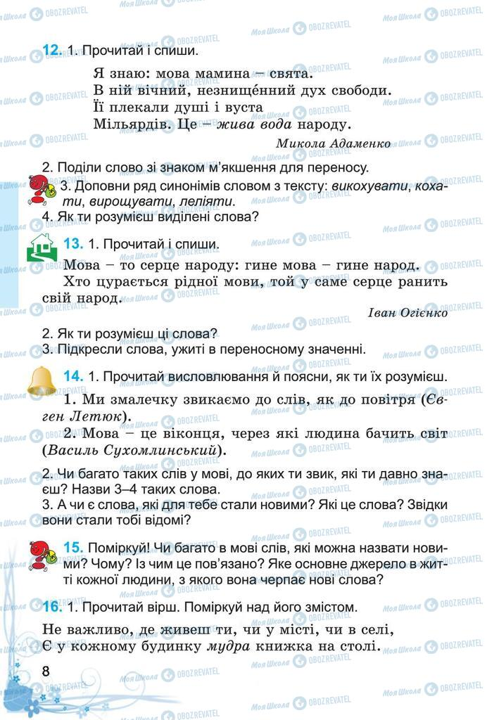 Підручники Українська мова 4 клас сторінка 8