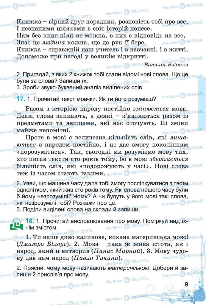 Підручники Українська мова 4 клас сторінка 9
