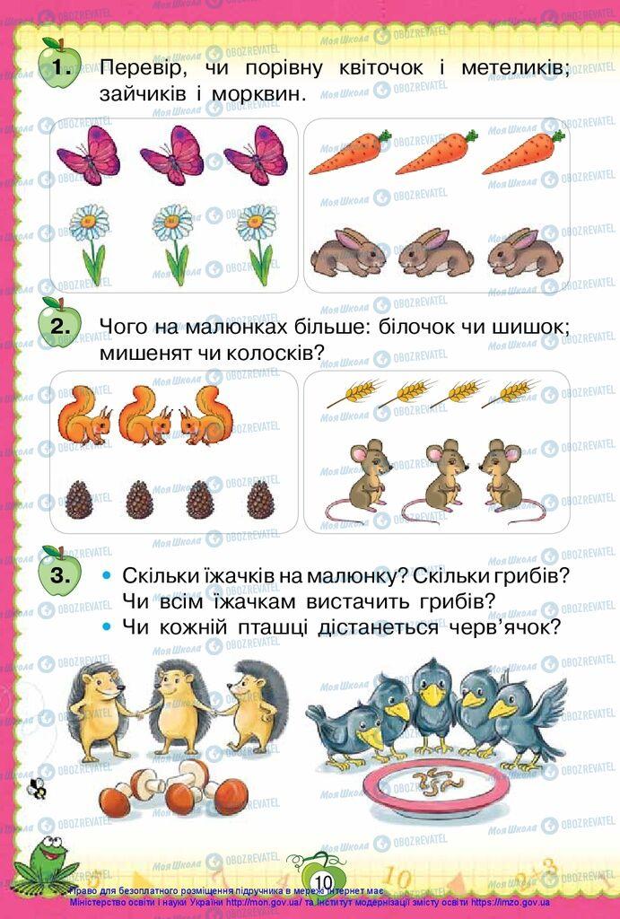 Підручники Математика 1 клас сторінка 10