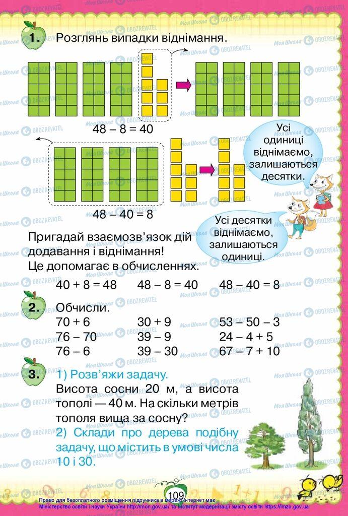 Підручники Математика 1 клас сторінка 109