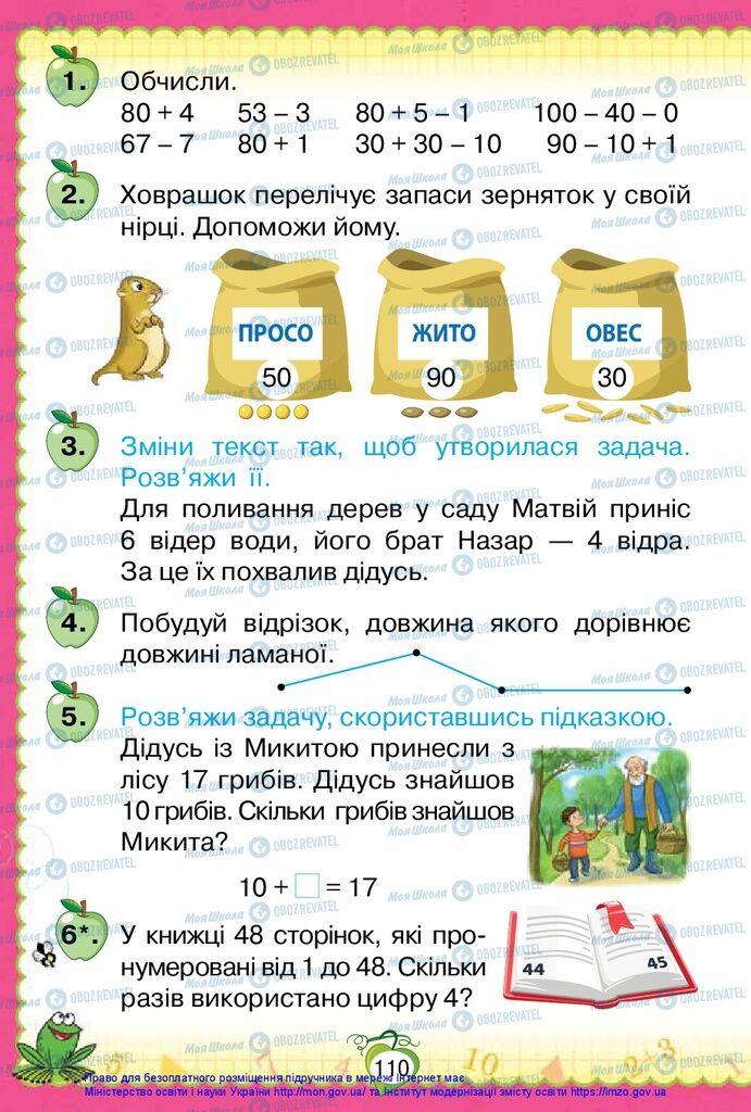 Підручники Математика 1 клас сторінка 110