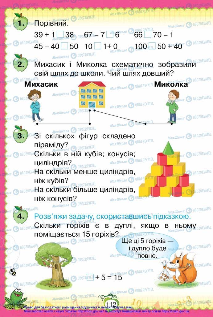 Підручники Математика 1 клас сторінка 112