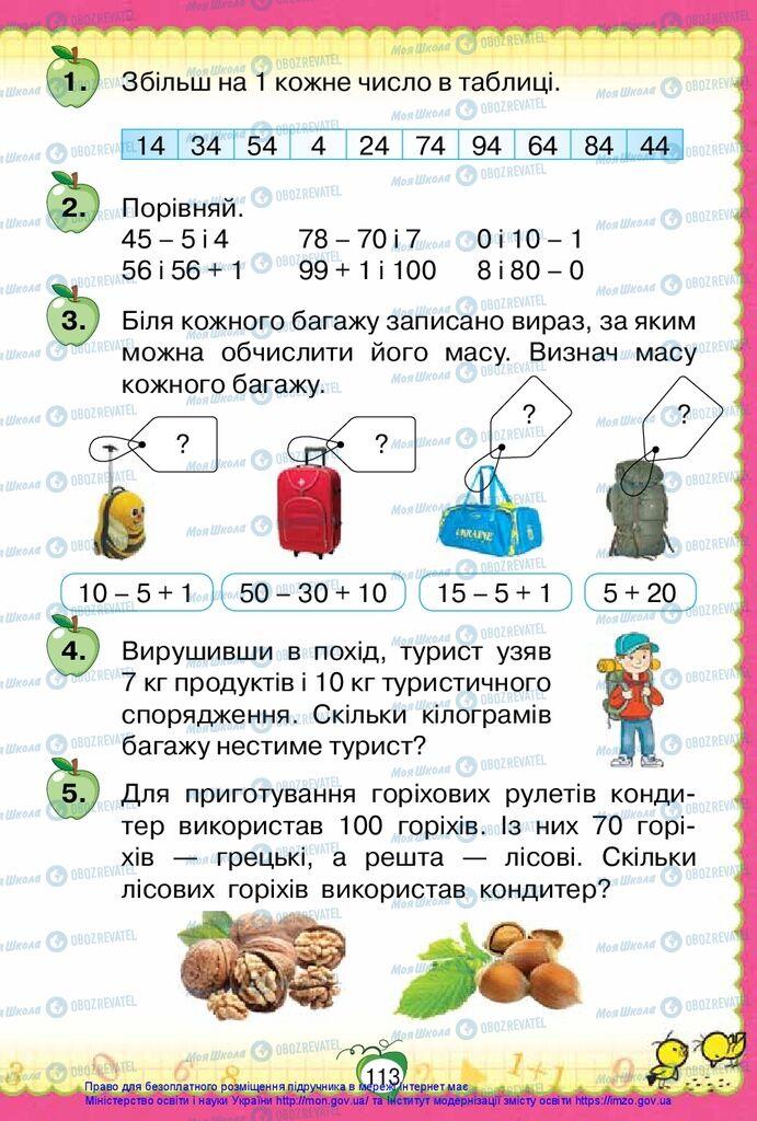 Підручники Математика 1 клас сторінка 113