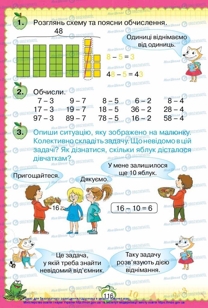 Підручники Математика 1 клас сторінка 116