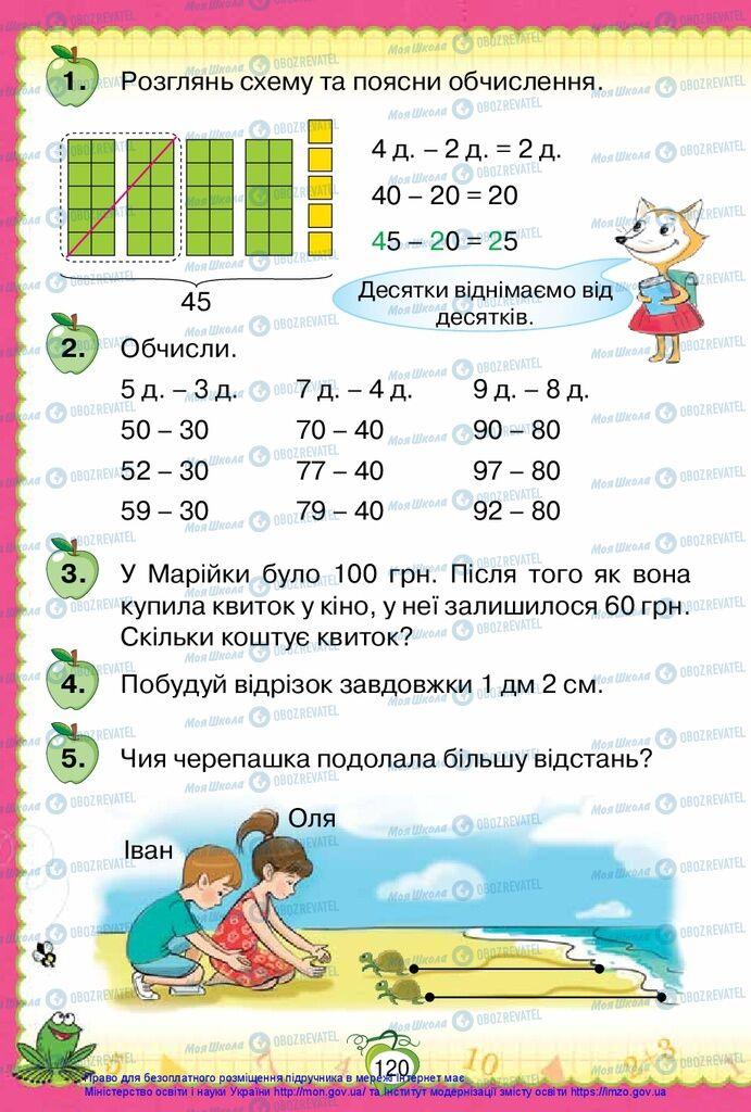 Підручники Математика 1 клас сторінка 120
